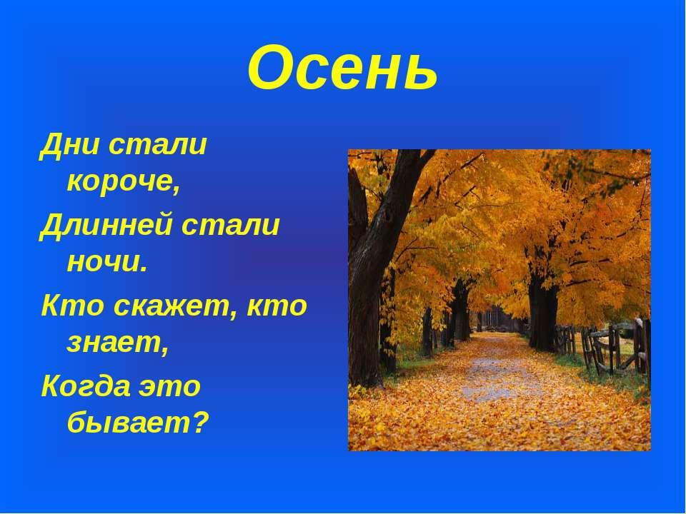Осень Дни стали короче, Длинней стали ночи. Кто скажет, кто знает, Когда это ...