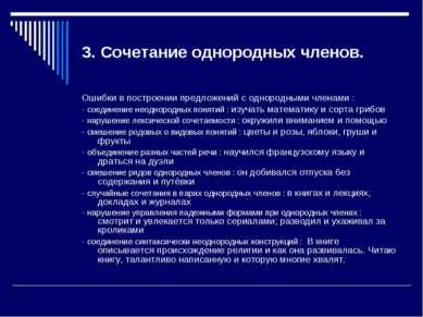 3. Сочетание однородных членов. Ошибки в построении предложений с однородными...