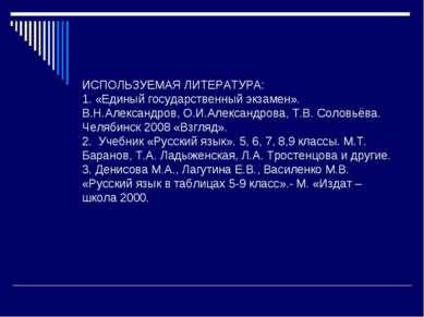 ИСПОЛЬЗУЕМАЯ ЛИТЕРАТУРА: 1. «Единый государственный экзамен». В.Н.Александров...