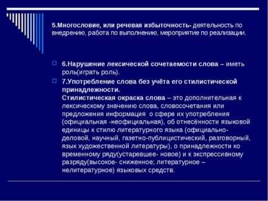 5.Многословие, или речевая избыточность- деятельность по внедрению, работа по...