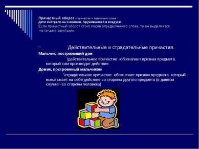 Причастный оборот = причастие + зависимые слова Дети смотрели на снежинки, /к...
