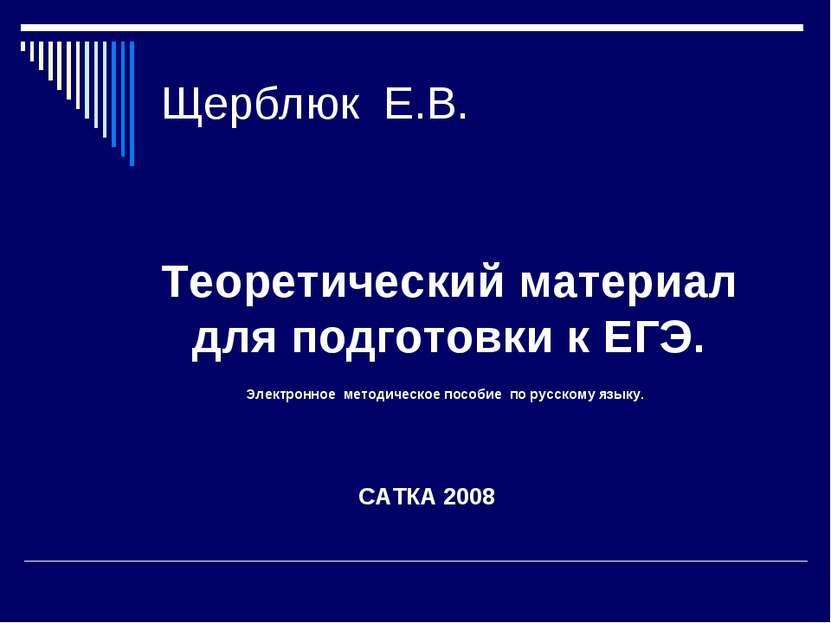 Щерблюк Е.В. Теоретический материал для подготовки к ЕГЭ. Электронное методич...