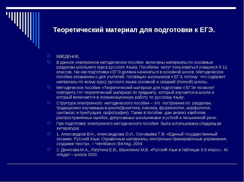 Теоретический материал для подготовки к ЕГЭ. ВВЕДЕНИЕ. В данное электронное м...