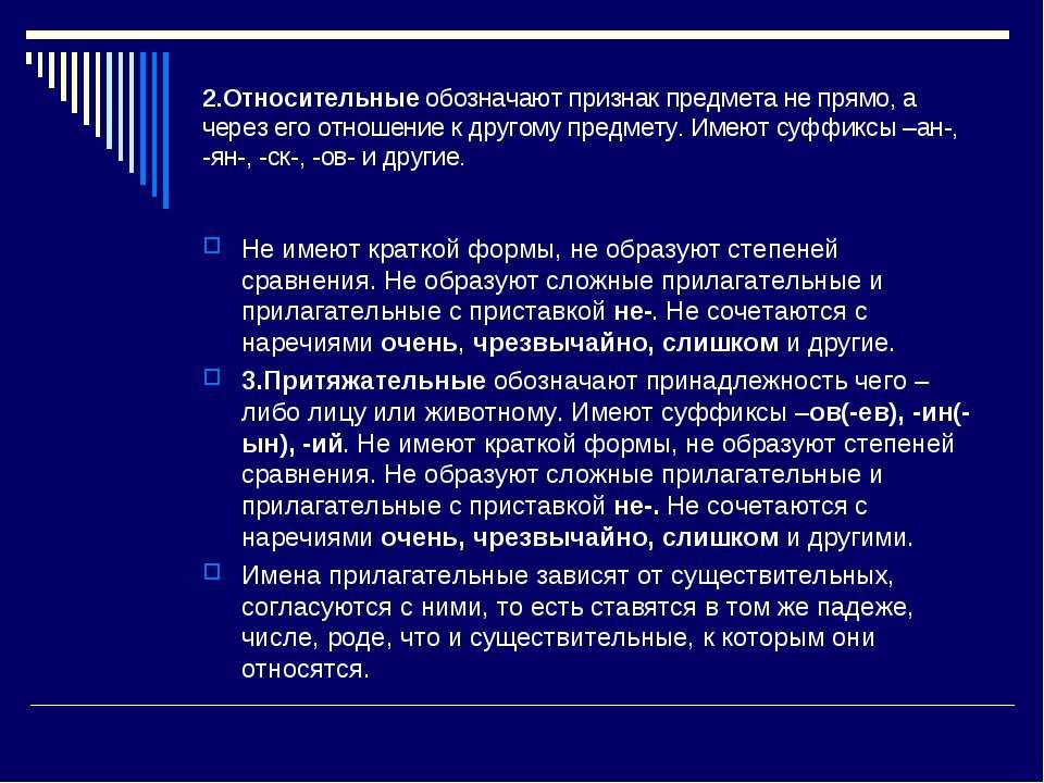 2.Относительные обозначают признак предмета не прямо, а через его отношение к...