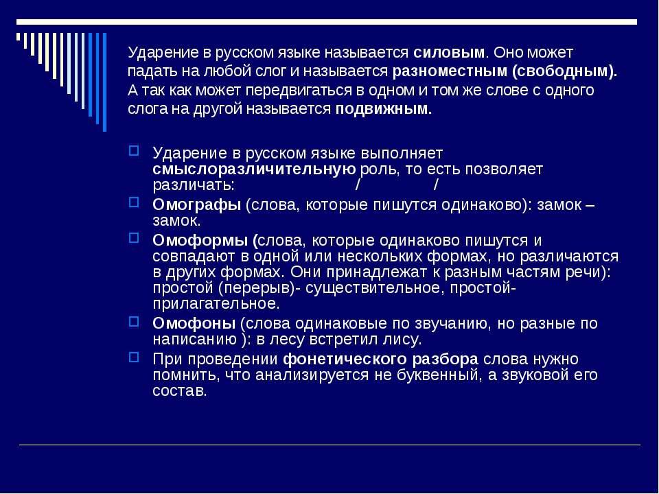 Ударение в русском языке называется силовым. Оно может падать на любой слог и...