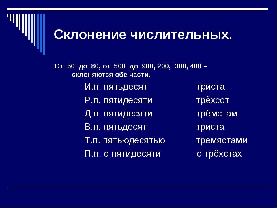 Склонение числительных. От 50 до 80, от 500 до 900, 200, 300, 400 – склоняютс...