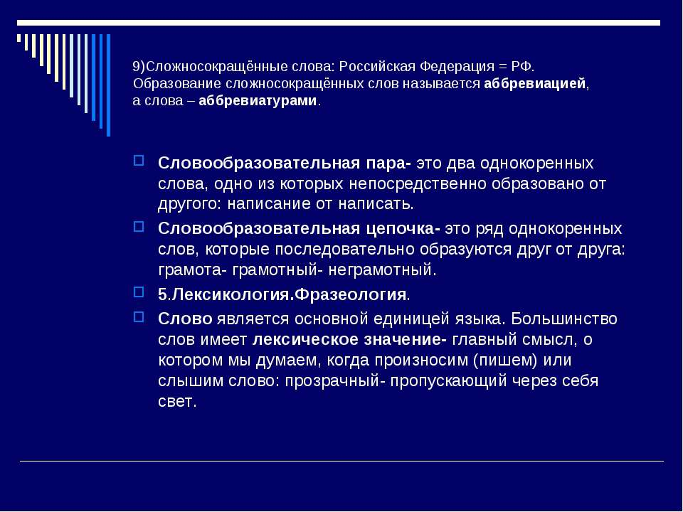 9)Сложносокращённые слова: Российская Федерация = РФ. Образование сложносокра...