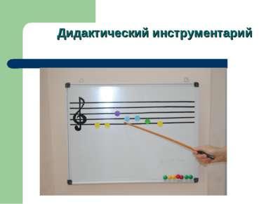 Дидактический инструментарий