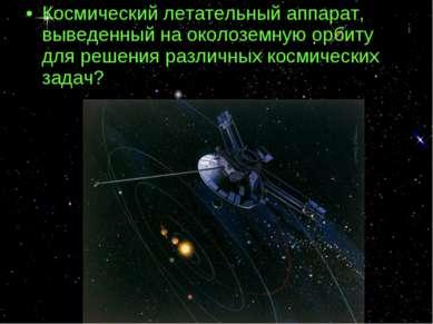 Космический летательный аппарат, выведенный на околоземную орбиту для решения...