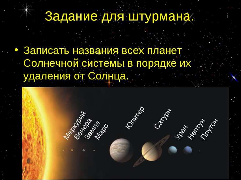 Записать названия всех планет Солнечной системы в порядке их удаления от Солн...