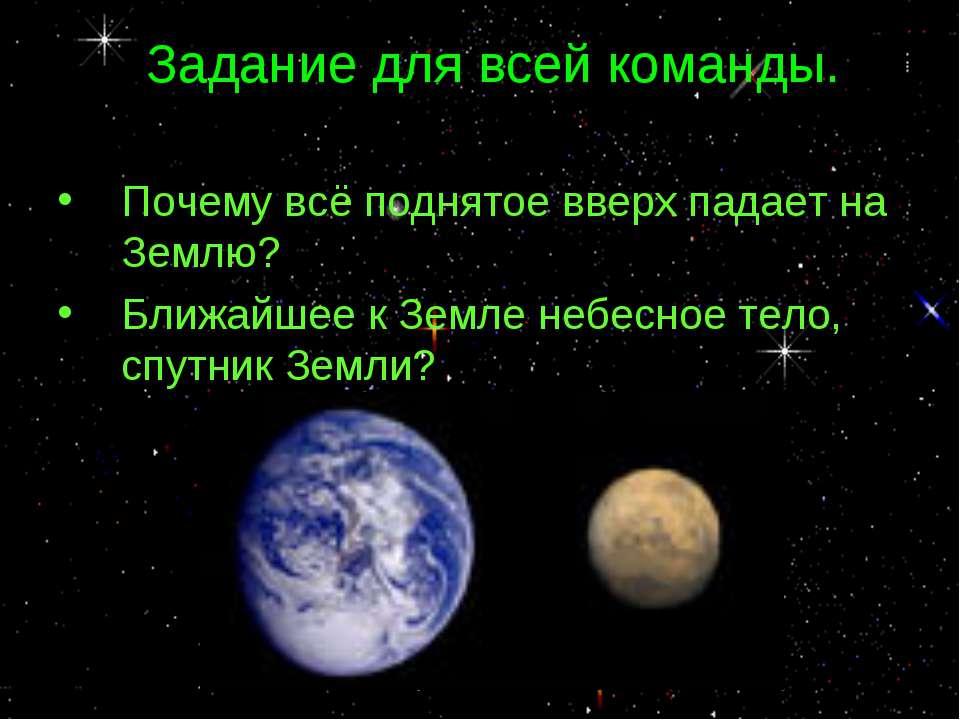 Почему всё поднятое вверх падает на Землю? Ближайшее к Земле небесное тело, с...