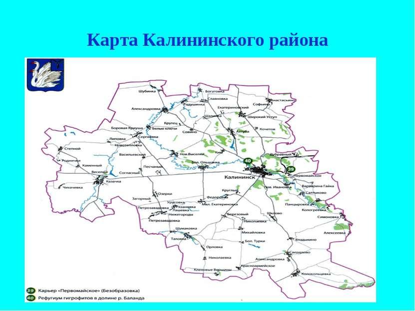 Карта Калининского района
