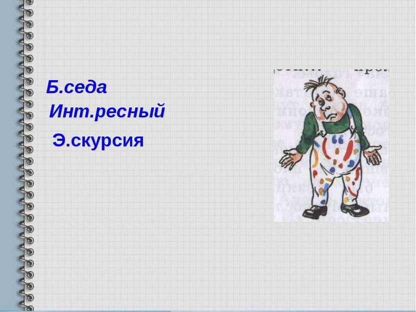 Б.седа Инт.ресный Э.скурсия