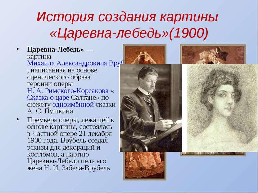 История создания картины «Царевна-лебедь»(1900) Царевна-Лебедь» — картина Мих...