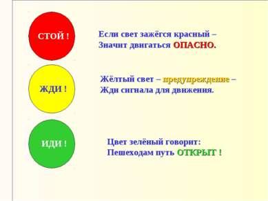 Если свет зажёгся красный – Значит двигаться ОПАСНО. Жёлтый свет – предупрежд...