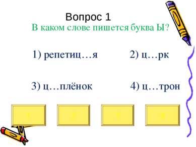 Вопрос 1 В каком слове пишется буква Ы? 1) репетиц…я 2) ц…рк 3) ц…плёнок 4) ц...