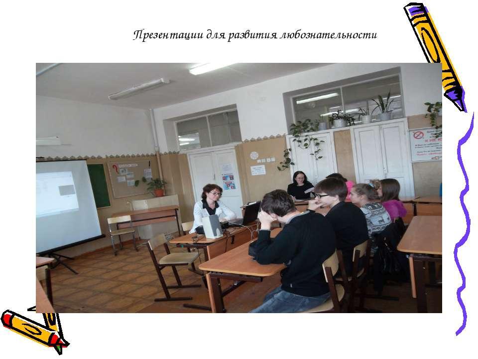 Презентации для развития любознательности