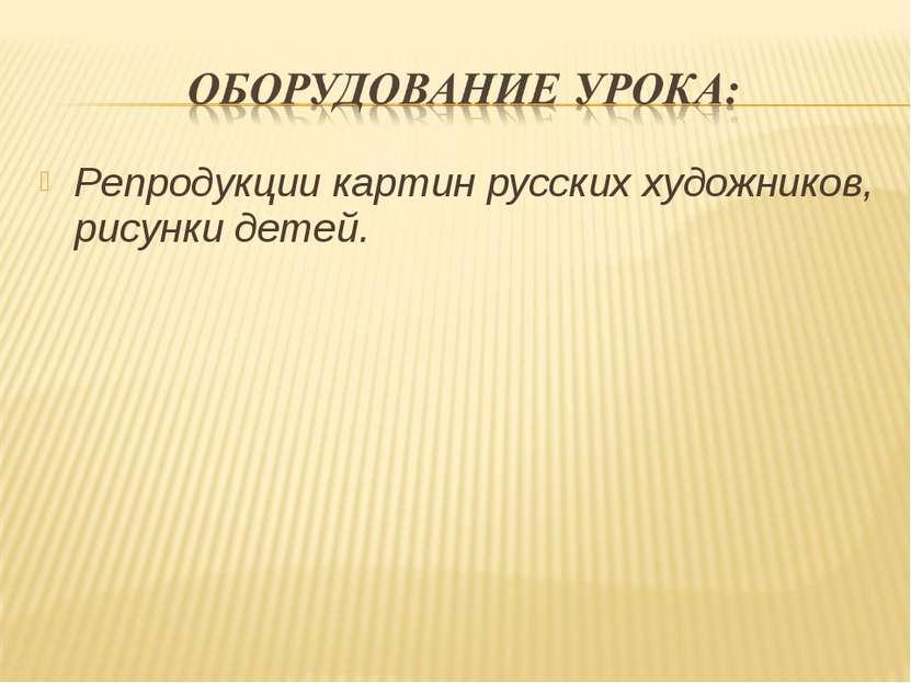 Репродукции картин русских художников, рисунки детей.