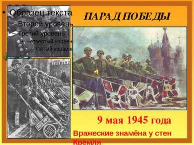 ПАРАД ПОБЕДЫ 9 мая 1945 года Вражеские знамёна у стен Кремля