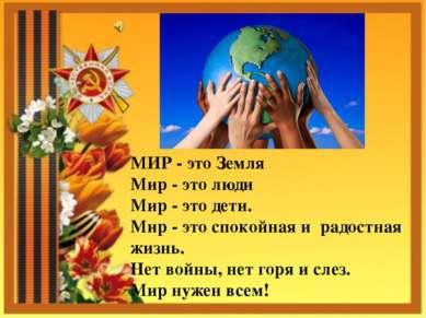 МИР - это Земля Мир - это люди Мир - это дети. Мир - это спокойная и радостна...