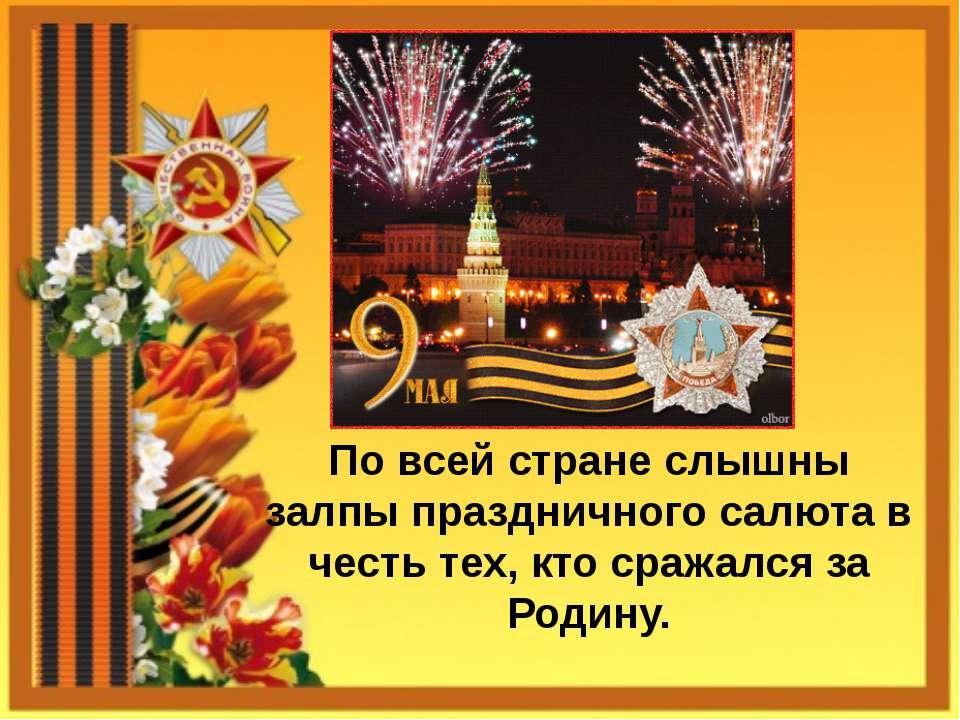 По всей стране слышны залпы праздничного салюта в честь тех, кто сражался за ...