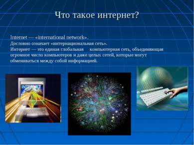 Что такое интернет? Internet — «international network». Дословно означает «ин...