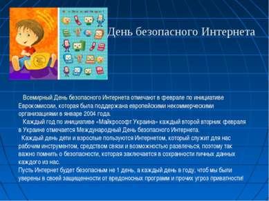 День безопасного Интернета Всемирный День безопасного Интернета отмечают в фе...