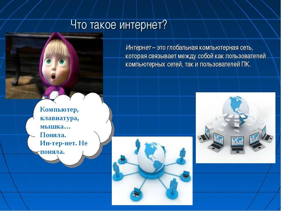 Компьютер, клавиатура, мышка… Поняла. Ин-тер-нет. Не поняла. Что такое интерн...