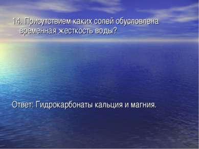 14. Присутствием каких солей обусловлена временная жесткость воды? Ответ: Гид...