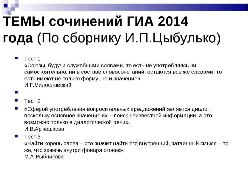ТЕМЫ сочинений ГИА 2014 года(По сборнику И.П.Цыбулько) Тест 1 «Союзы, будучи...