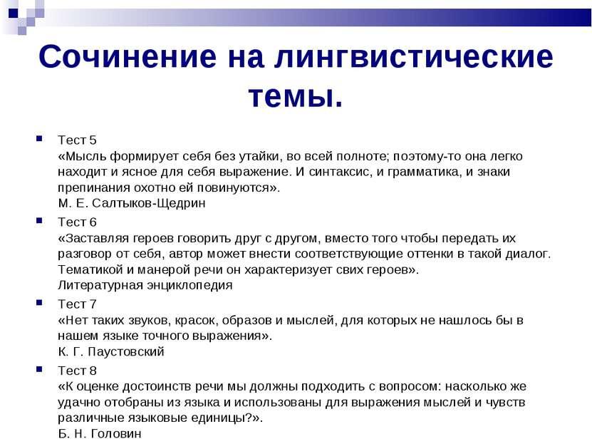 Сочинение на лингвистические темы. Тест 5 «Мысль формирует себя без утайки, в...