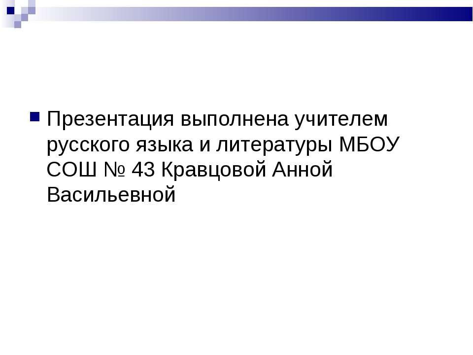 Презентация выполнена учителем русского языка и литературы МБОУ СОШ № 43 Крав...