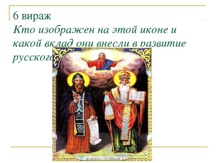 6 вираж Кто изображен на этой иконе и какой вклад они внесли в развитие русск...