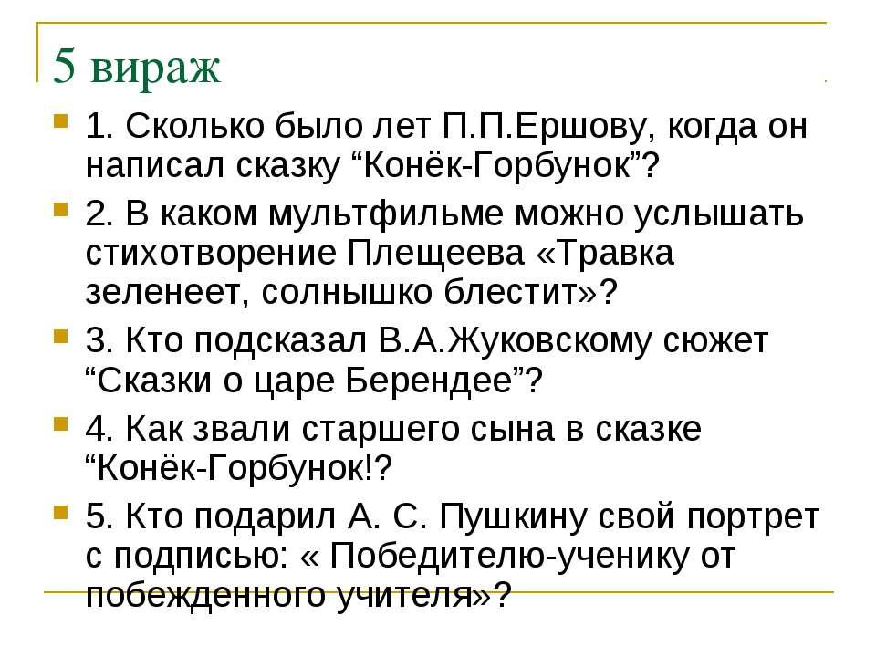 """5 вираж 1. Сколько было лет П.П.Ершову, когда он написал сказку """"Конёк-Горбун..."""