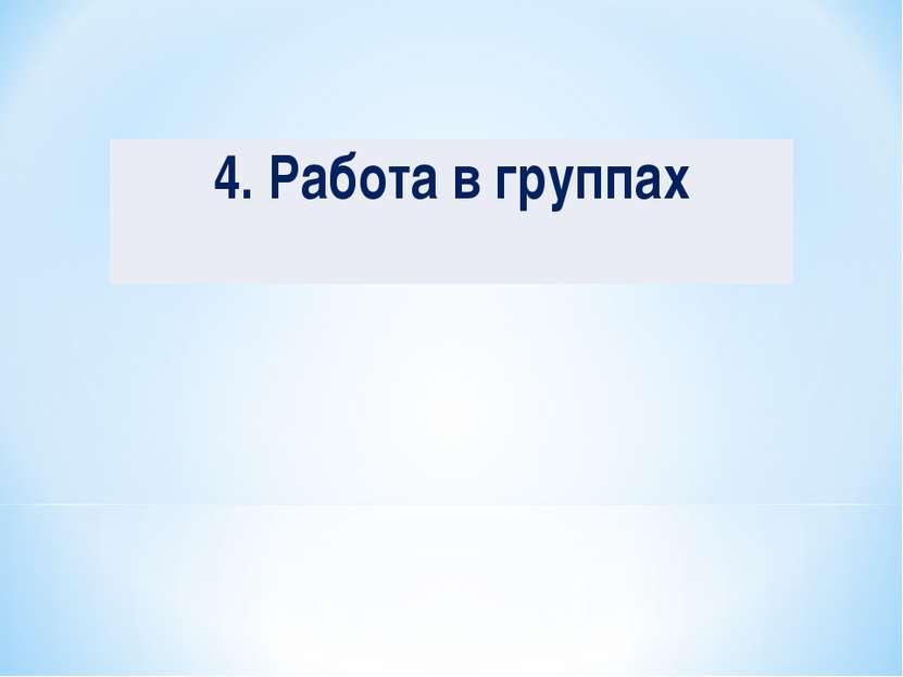 4. Работа в группах