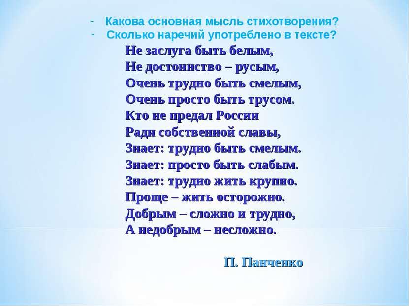 Не заслуга быть белым, Не достоинство – русым, Очень трудно быть смелым, Очен...