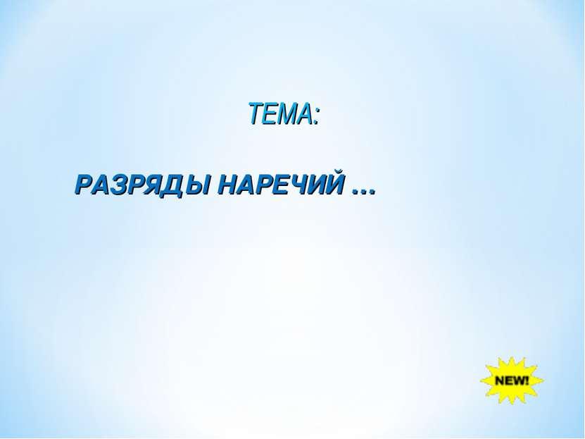 РАЗРЯДЫ НАРЕЧИЙ … ТЕМА: