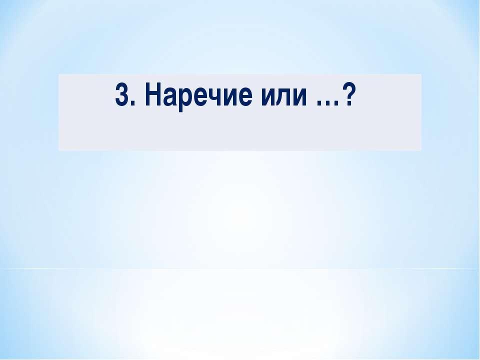 3. Наречие или …?