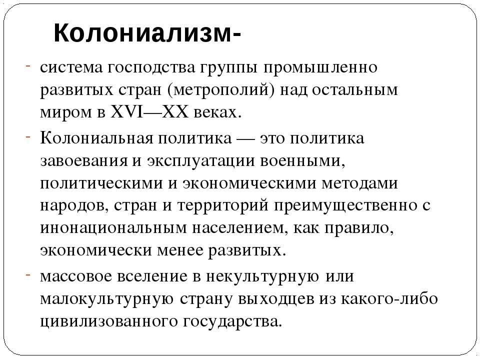 Колониализм- система господства группы промышленно развитых стран (метрополий...