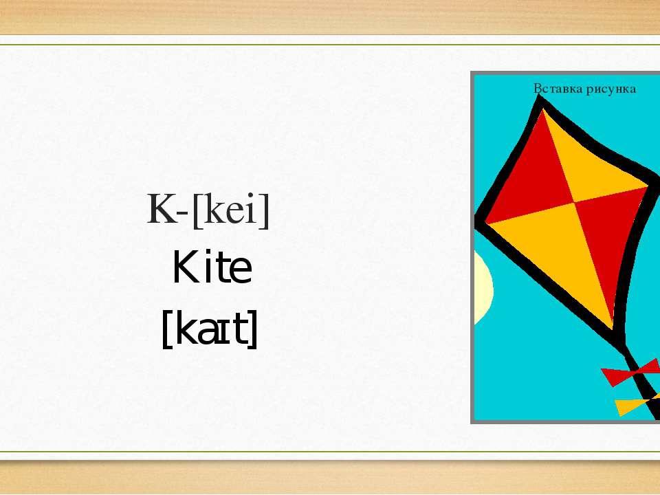 K-[kei] Kite [kaɪt]