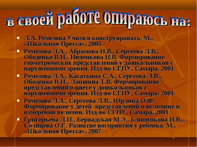 Л.А. Ремезова Учимся конструировать. М., «Школьная Пресса», 2005 Ремезова Л.А...