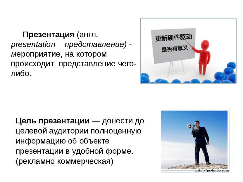 Цель презентации — донести до целевой аудитории полноценную информацию об объ...
