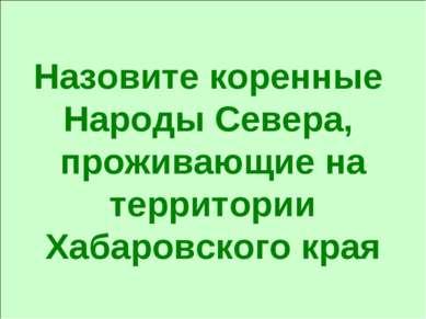 Назовите коренные Народы Севера, проживающие на территории Хабаровского края