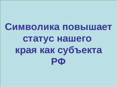 Символика повышает статус нашего края как субъекта РФ