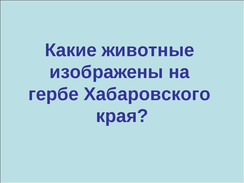 Какие животные изображены на гербе Хабаровского края?