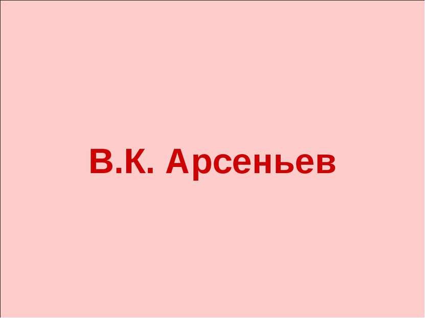 В.К. Арсеньев