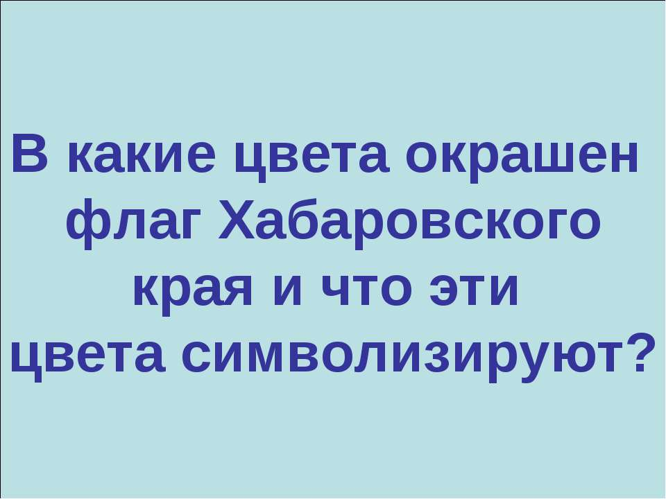 В какие цвета окрашен флаг Хабаровского края и что эти цвета символизируют?