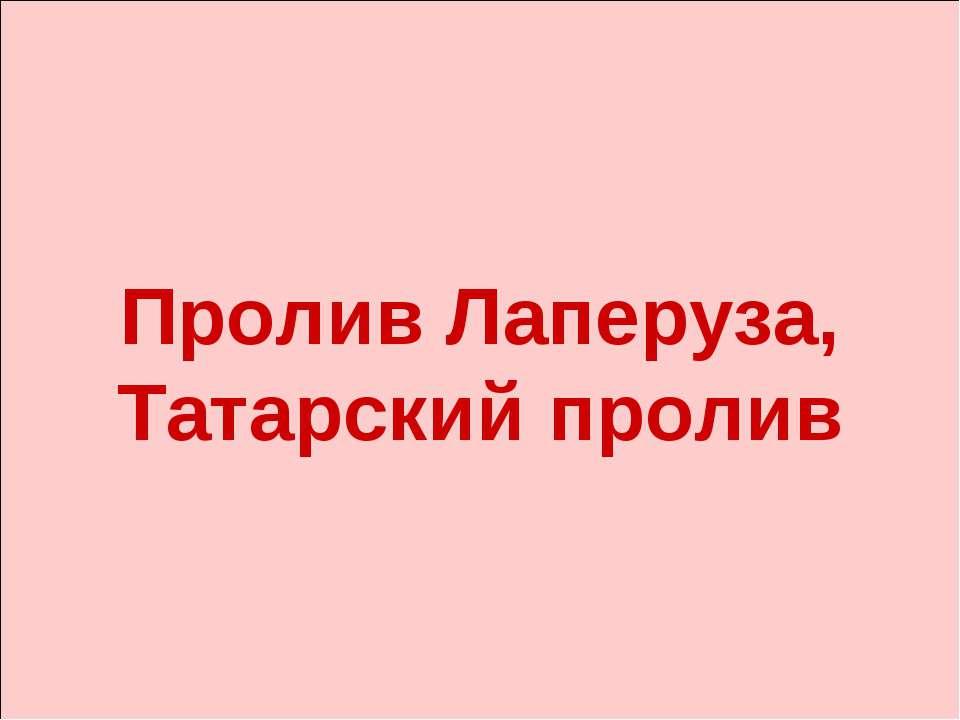 Пролив Лаперуза, Татарский пролив