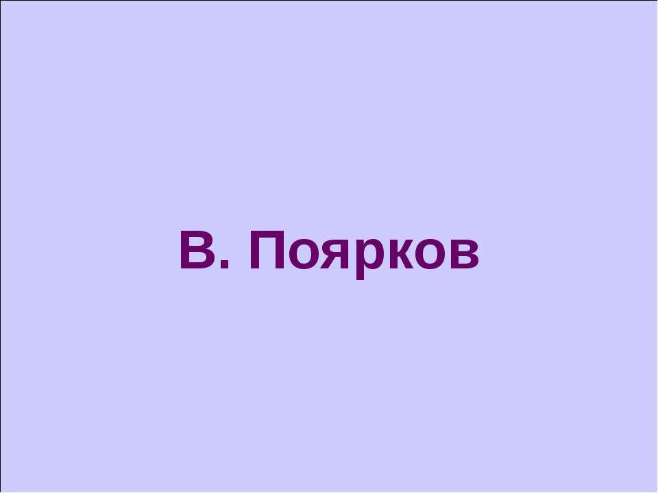 В. Поярков