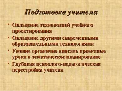Подготовка учителя Овладение технологией учебного проектирования Овладение др...